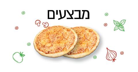 פיצה חולון מבצעים
